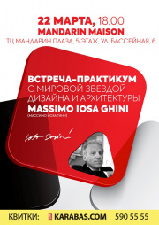 Встреча-практикум с дизайнером и архитектором Massimo Iosa Ghini