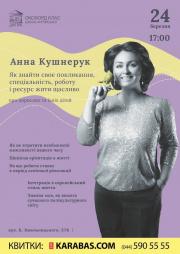 Анна Кушнерук