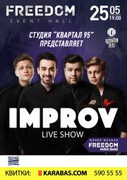 «Improv Live Show»