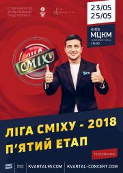 Лига Смеха-2018, П'ятий етап