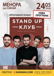 Stand Up Клуб / Стендап Клуб