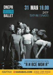 Dnepr Modern Ballet