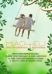 KACHELI / КАЧЕЛИ