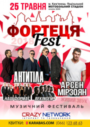 Фортеця-fest 2018