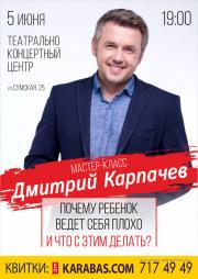 Дмитрий Карпачев, Почему ребенок ведет себя плохо и что с этим делать?