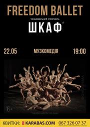 Freedom Ballet. Танцевальный спектакль «ШКАФ»