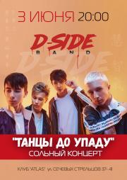 Dside Band, Танцы до упаду