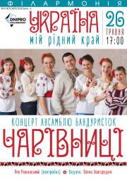 «Чарівниці» з програмою «Україна - мій рідний край»