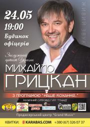 Михаил Грицкан