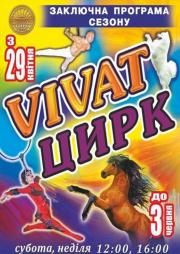Цирк Віват