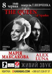 Alex Luna и Мария Максакова
