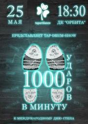 Tap-Drum Show, 1000 ударов в минуту