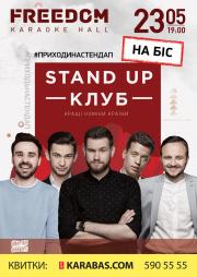 Stand Up Клуб / Стендап Клуб, На Бис