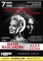 Гала концерт Мария Максакова