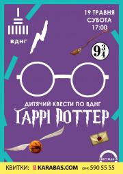 Супер квест «Гарри Поттер в поисках крестражей»