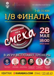 Донбасская Лига Смеха