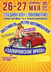 Ретро-автомобили