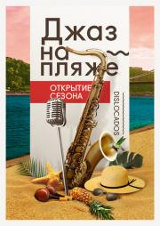 Джаз на Пляже - Открытие сезона