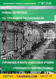 Тайны Печерска: то, что вам не рассказывали