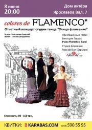 Colores de FLAMENCO «Цвета фламенко»