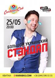 Большой украинский Стэндап