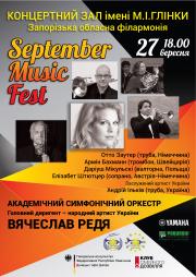 Концерты афиша запорожье билеты на весенний концерт
