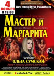 Афиша концертов на ноябрь в харькове афиша омск кино мультфильмы