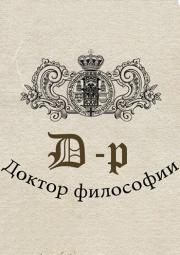 «Д-р» / Доктор философии
