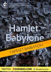 Гамлет. Вавилон