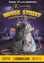Family musical «Mouse Street»