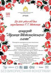 Концерт «Музика Шевченківського слова»