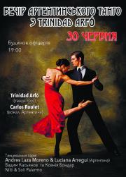 Вечер аргентинского танго