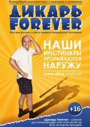 Дикарь Forever