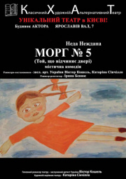 Морг № 5 (КХАТ)