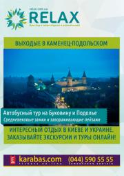 Выходные в Каменец-Подольском