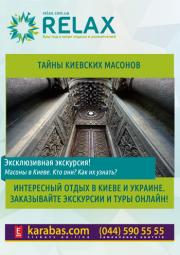 Тайны киевских масонов