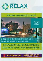 Мистика Андреевского спуска