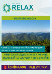 Transcarpathian voyage. Tour of the Carpathians