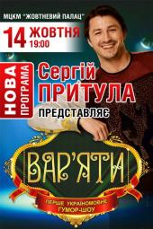 Сергей Притула. Юмор-шоу «Вар'яти»
