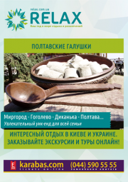 "Journey on Gogol places. ""Poltava dumplings"""