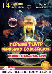 Первый Театр Мыльных Пузырей. Выкрутасы Магистра Надувателя