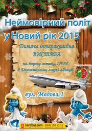 Неимоверный полёт в Новый год 2015