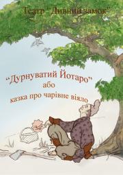 Глуповатый Йотаро, или сказка про волшебный веер