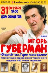 Творческий вечер Игоря Губермана