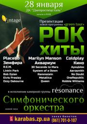 Группа «resonance»: Рок-хиты. Симфонический оркестр