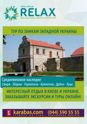 Средневековое наследие. Тур по замкам Западной Украины