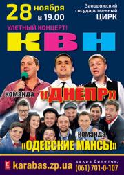 КВН: команды ДНЕПР и Одесские Мансы