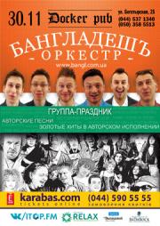 Банглдешъ - Оркестр