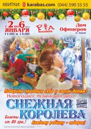 Снежная королева (Музыкальное шоу)