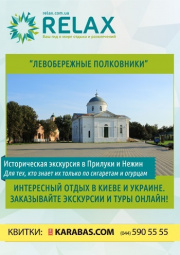 Экскурсия в Прилуки и Нежин. «Левобережные полковники»